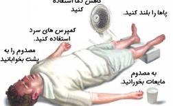 درمان گرمازدگی