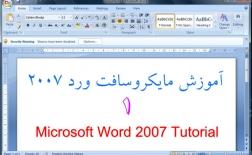 آموزش برنامه Microsoft Word (مایکروسافت ورد) -1