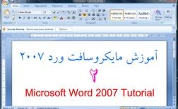 آموزش برنامه Microsoft Word (مایکروسافت ورد ) -2