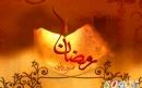 مطالب مفید و کاربردی در ماه مبارک رمضان