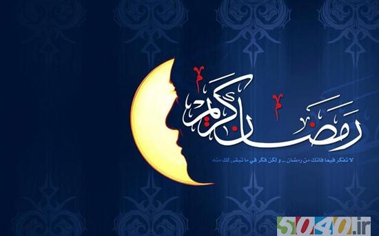 موادغذایی ومیوه های مناسب ماه رمضان