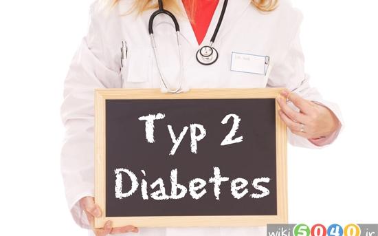 10 باید و نباید در کنترل دیابت نوع2